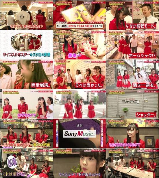 (TV-Variety)(720p) NGT48のにいがったフレンド! ep40 171016