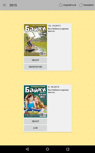 玩免費新聞APP|下載Апельсин Байки. Спецвыпуск app不用錢|硬是要APP