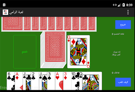 Download لعبة الورق الرامي For PC Windows and Mac apk screenshot 13
