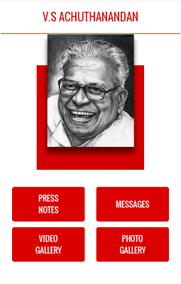 VS Achuthanandan - screenshot