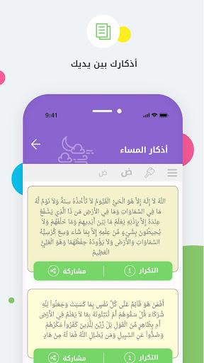 Auto- Athkar for muslims screenshot 4