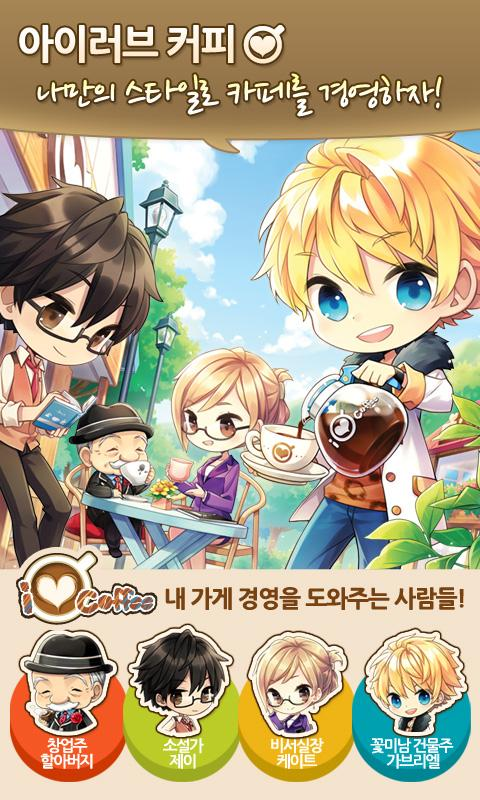 아이러브커피 for Kakao- screenshot
