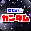 検定for機動戦士 ガンダム アニメゲーム無料 icon