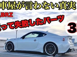 86  GTのカスタム事例画像 タニさんの2020年09月11日17:59の投稿