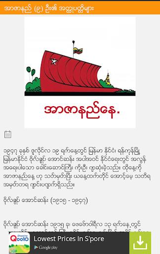 Myanmar 19July