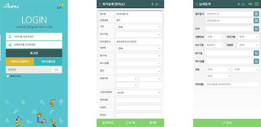 LH한국토지주택공사 건설기술정보시스템(COTIS) 하위 유지관리시스템의 사용자(관리소 및 유지보수업체 직원) 를 위한 하자처리 업무용 앱입니다.