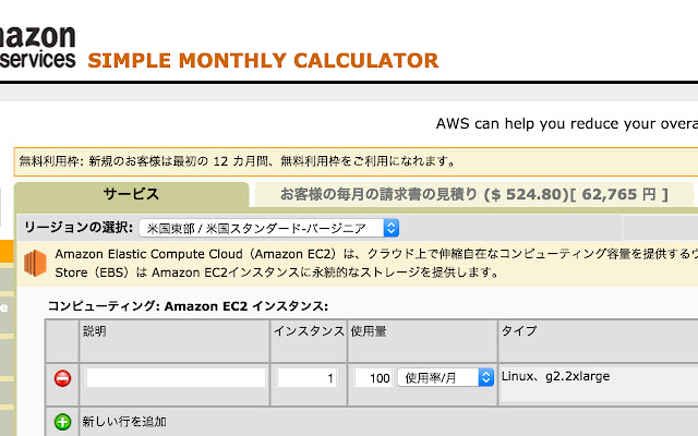 AWS Simple Monthly Calculator price converter
