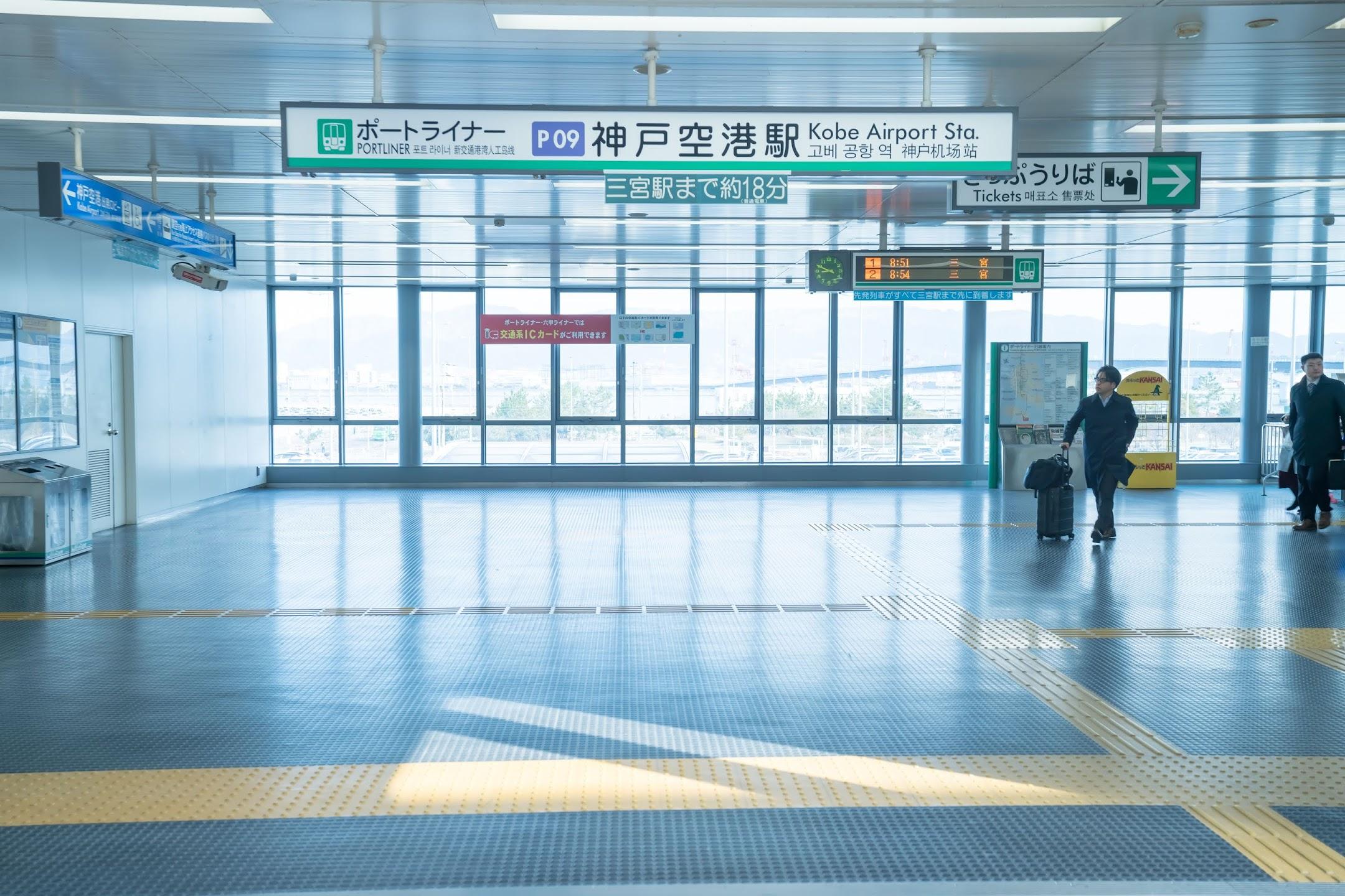 神戸空港 ポートライナー1