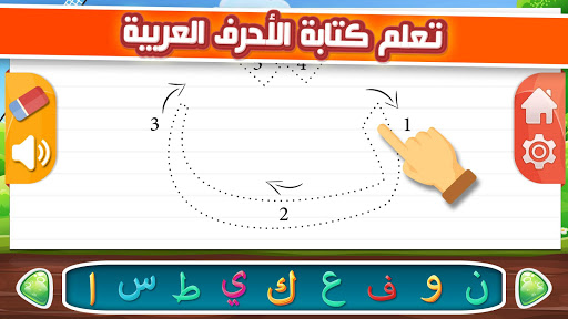 Learning Arabic With KATKUTI  screenshots 6