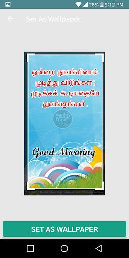 Tamil Adda - Tamil Quotes Greetings 2.0 screenshots 4