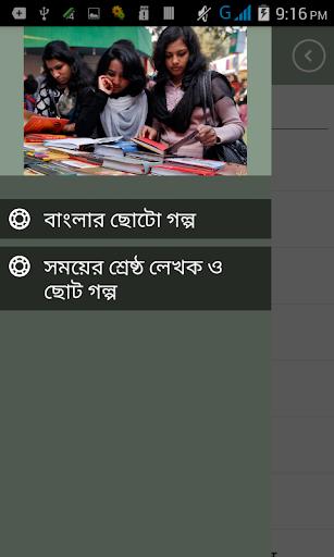 ছোটো গল্প সমাহার Bangla Story