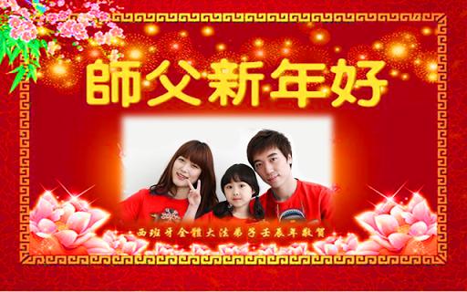 玩娛樂App|中国新年相框免費|APP試玩