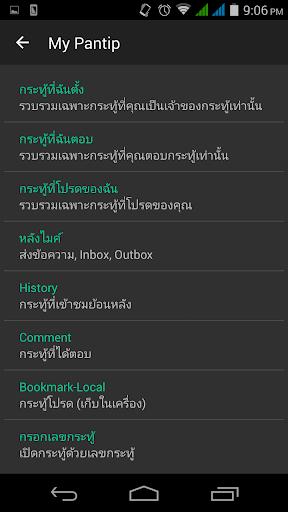 Screenshot for Cafe for Pantip™ (No Ads) in Hong Kong Play Store