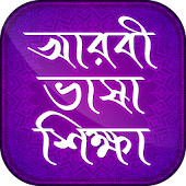 আরবী ভাষা শিক্ষা Learn arabic in bnagla