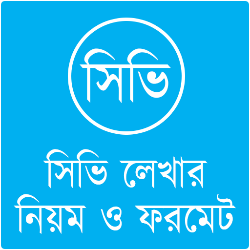 সিভি লেখার নিয়ম