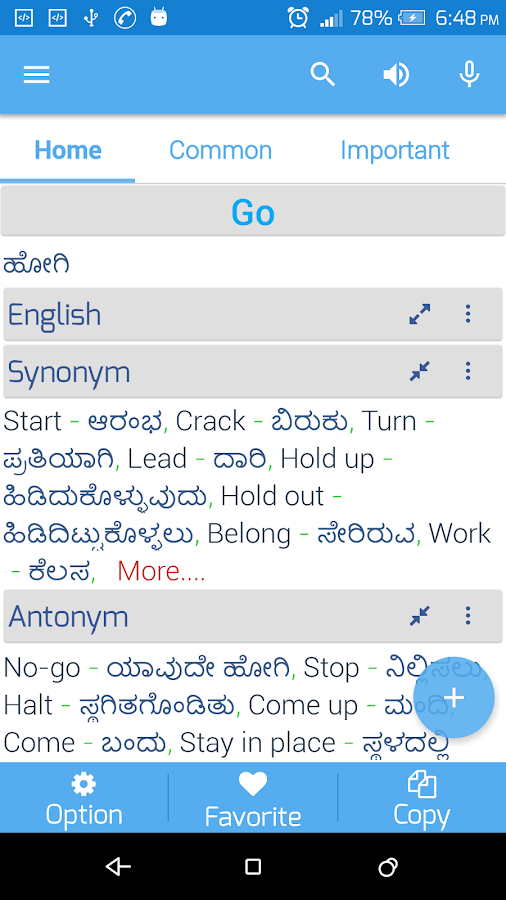 Kannada Dictionary Android Apps On Google Play