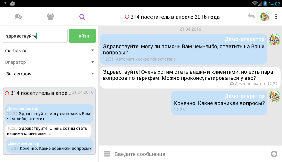 Me-Talk- screenshot