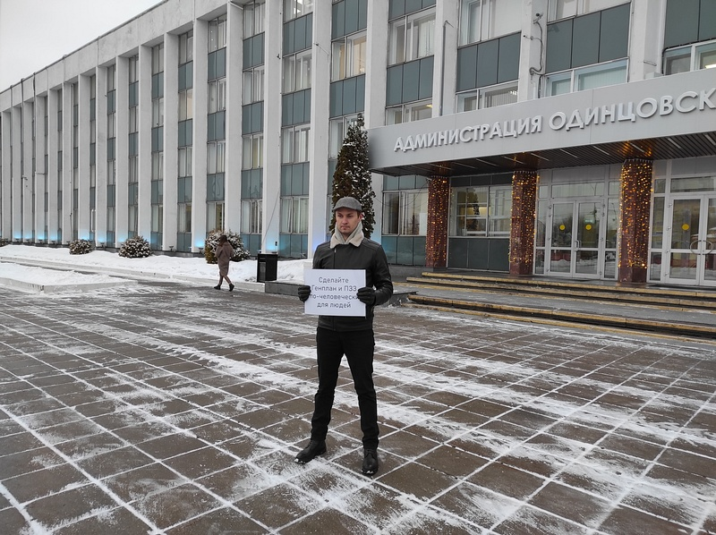 Георгий Городецкий вышел на очередной пикет к зданию администрации в Одинцово, Январь