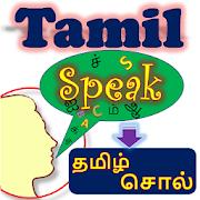 App Tamil Speech To தமிழ் Text ~ Speak in தமிழ் APK for Windows Phone