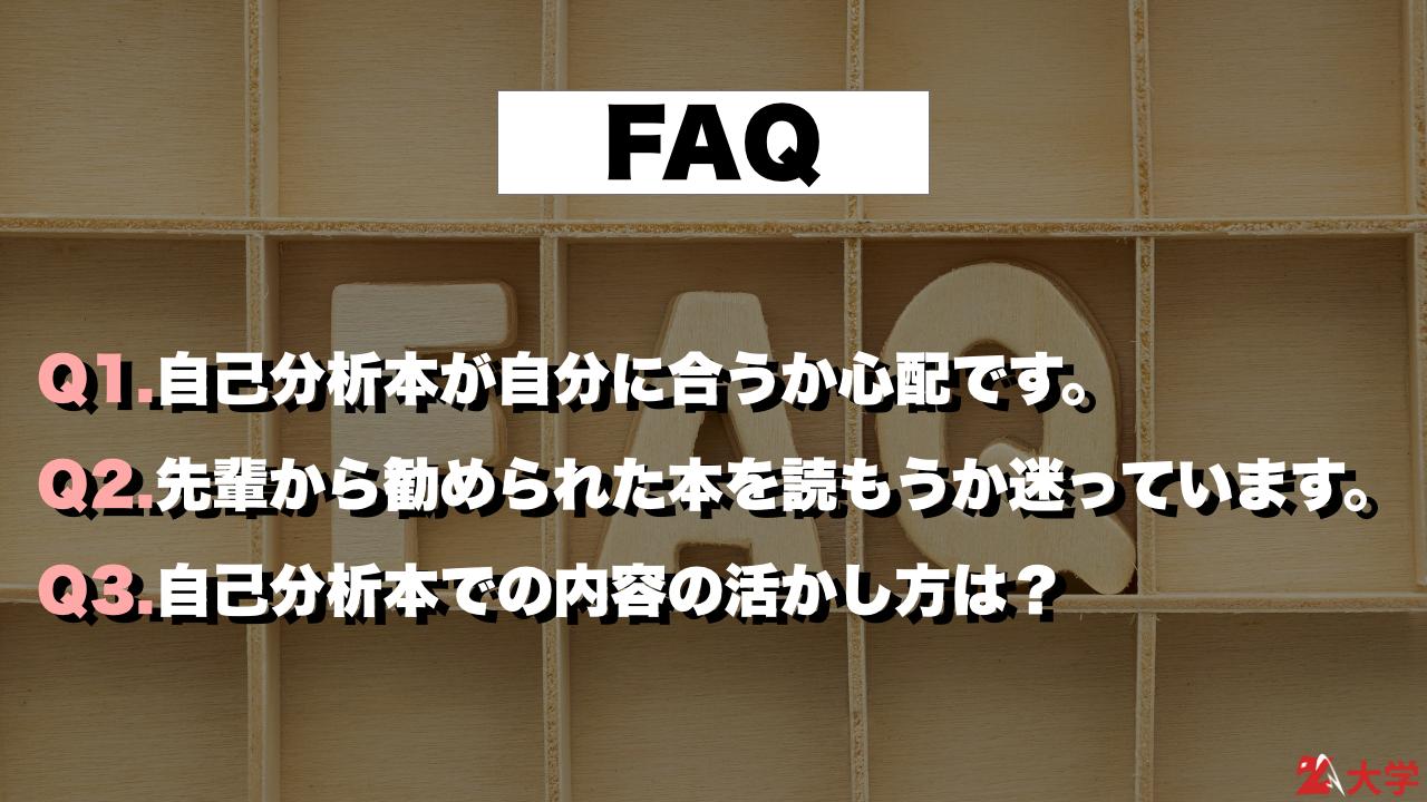【Q&A】自己分析本に関する質問3つ