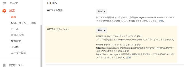 HTTPSリダイレクトもはいに変更