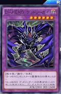 融合軸D-HEROデッキ
