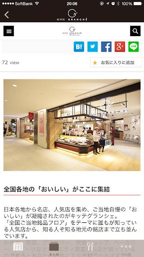 玩購物App|キッテグランシェまとめ by onion免費|APP試玩