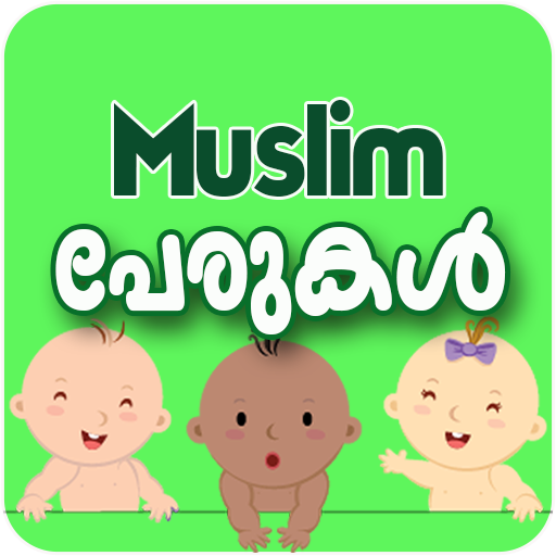 Muslim Baby Names-Malayalam - Apps on Google Play