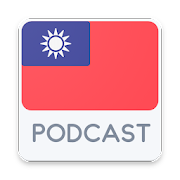 Taiwan Podcast