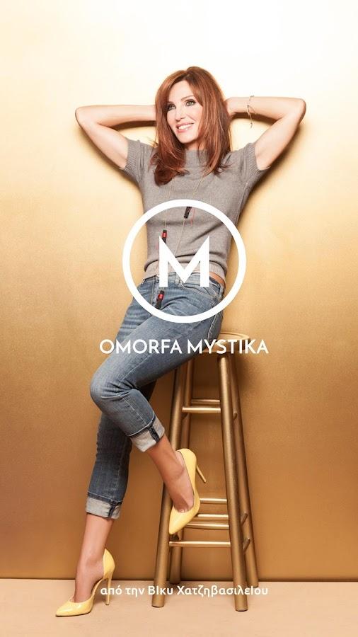 Omorfa Mystika - στιγμιότυπο οθόνης