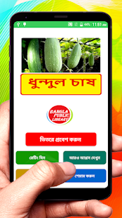 Download ধুন্দুল চাষের পদ্ধতি ~ Sponge gourd Cultivation For PC Windows and Mac apk screenshot 9