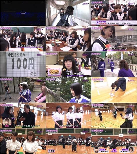 (TV-Variety)(720p+1080i) 乃木坂46のガクたび!「香川県琴平町」 171008