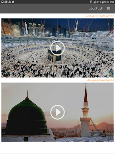 MP3 Quran - V 2.0- screenshot thumbnail