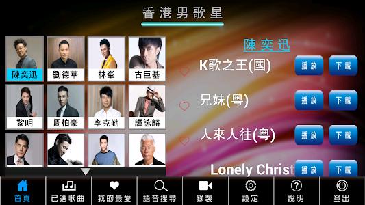 hmv oleGoK(手機版Karaoke) screenshot 1