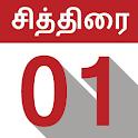 Tamil Calendar 2016 icon