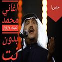 اغاني محمد عبده كامله بدون نت icon