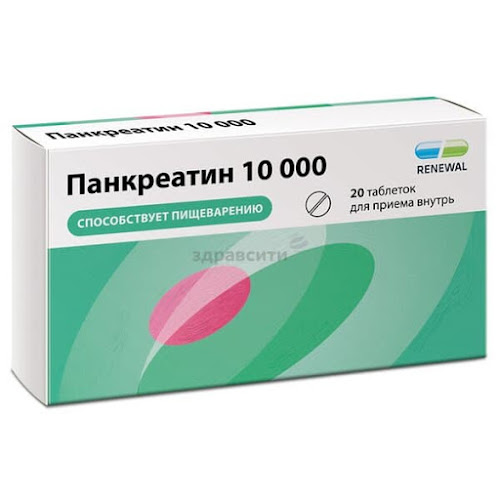 Панкреатин 10 000 таблетки к.п.п.о 10000ед 20 шт.