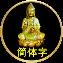 观音菩萨百灵签(付费完整版) icon