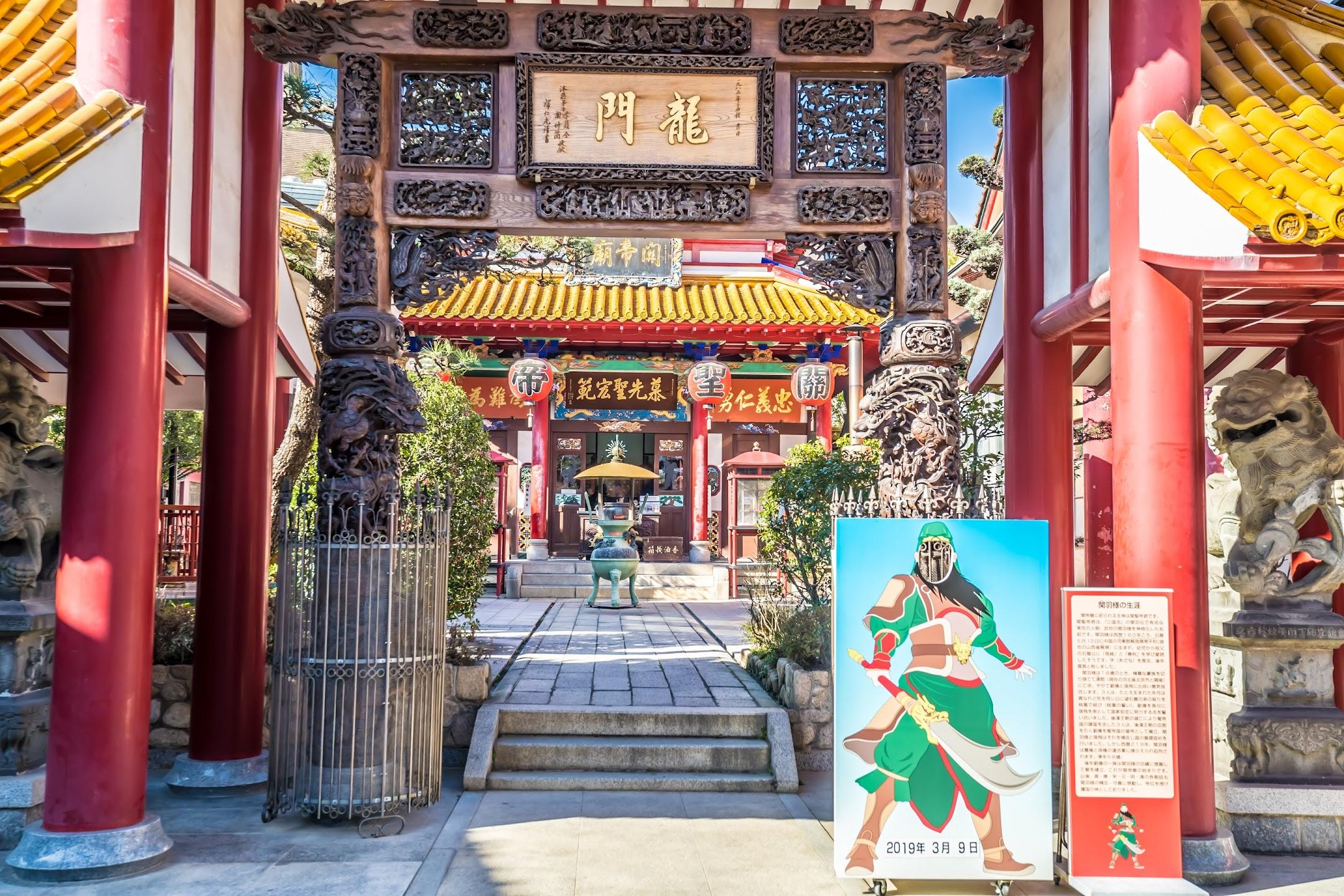 神戸 関帝廟2