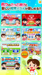 無料知育ゲームアプリ|なりきり!!ごっこランド - náhled