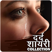 Dard Shayari Collection