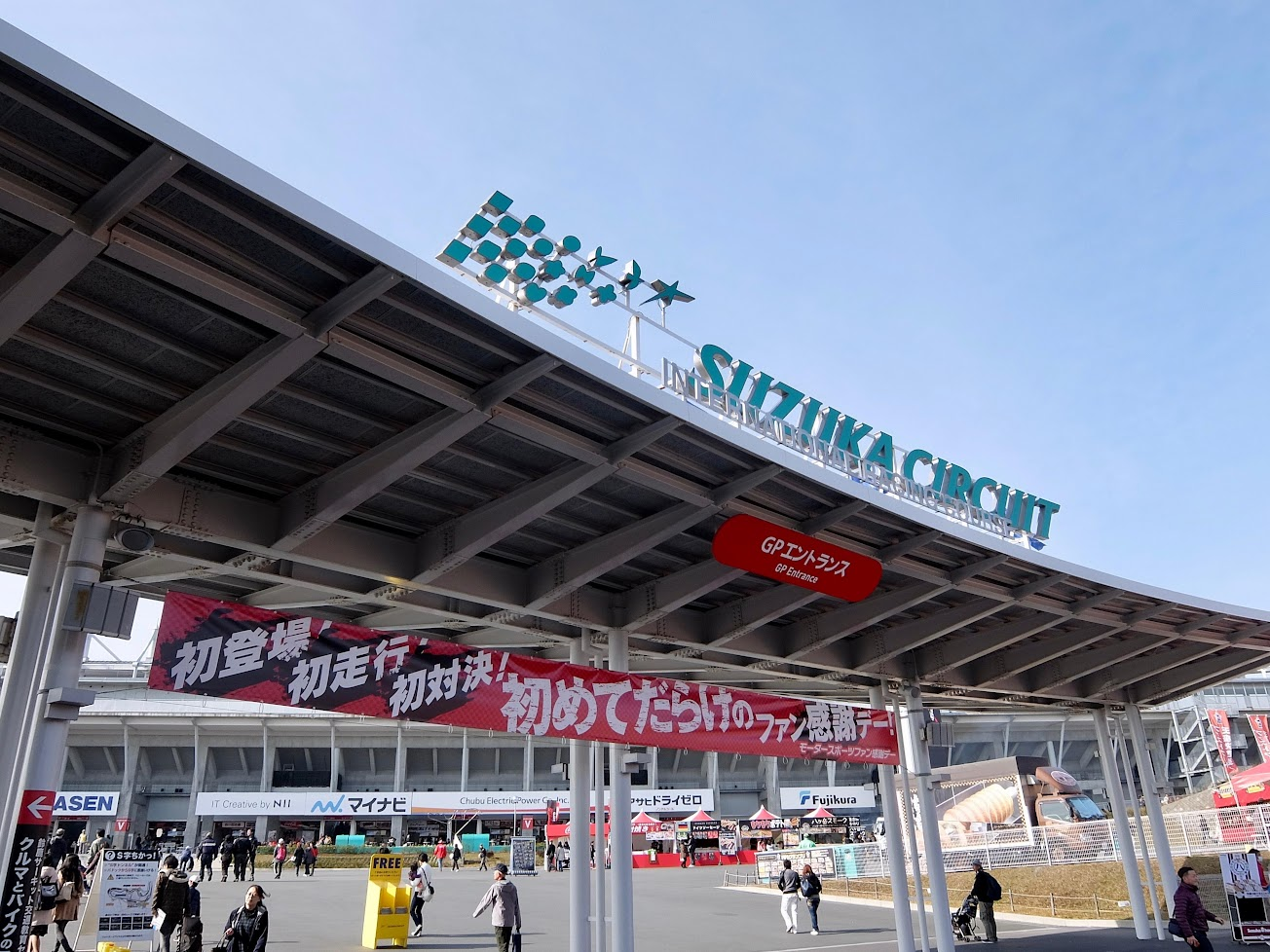 Suzuka Circuit Motor Sport Fans Thanks Day 2017