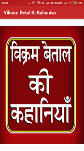 Download Vikram Betal ki Kahaniya For PC Windows and Mac apk screenshot 1