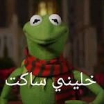 Arabic Stickers 2019 - WAStickerApps 3.1