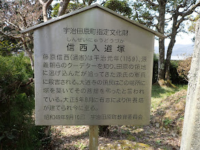 信西入道塚の説明