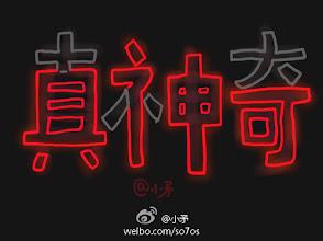Photo: 小矛:真神奇