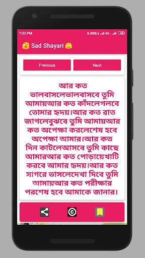 Bangla All Shayari 2020 - Hindi Love Shayari 2.8 screenshots 2