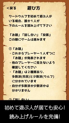 u30efu30fcu30c9u30a6u30ebu30d5u6c7au5b9au7248u300cu65b0u30fbu4ebau72fcu30b2u30fcu30e0u300du7121u6599u30a2u30d7u30ea 1.0.20 screenshots 2