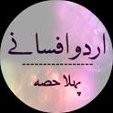 Urdu Afsanay Vol 1 icon