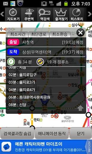 하철이: 지하철 네비게이션 screenshot 4